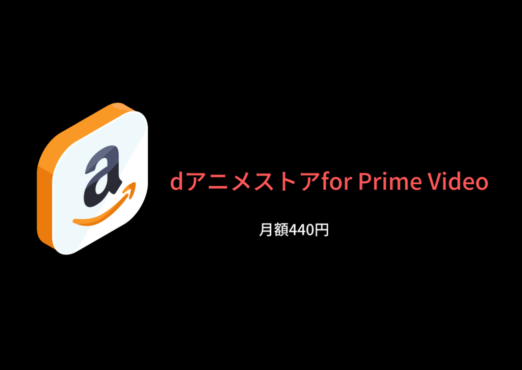 dアニメストアfor Prime Videoの画像