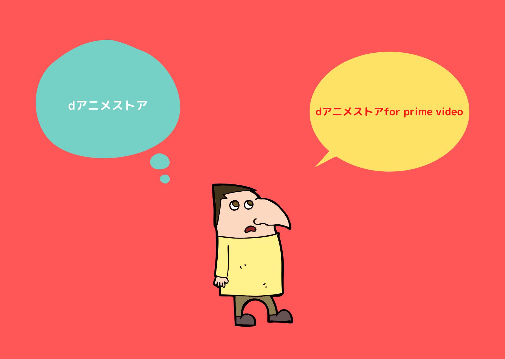 dアニメストアとdアニメストアfor prime videoで悩んでいる人の画像