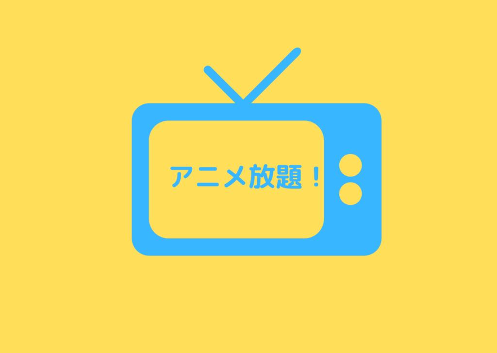 アニメ放題の画像