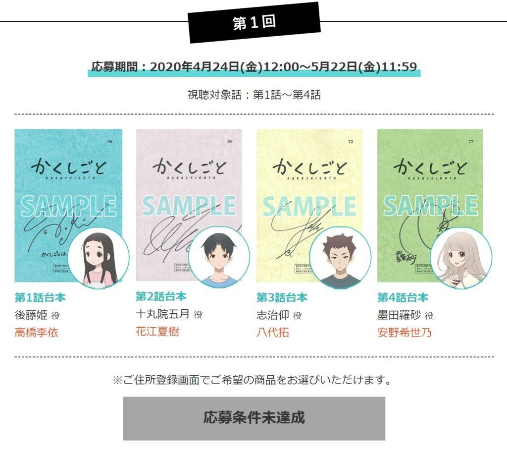 dアニメストアのキャンペーンの応募画面