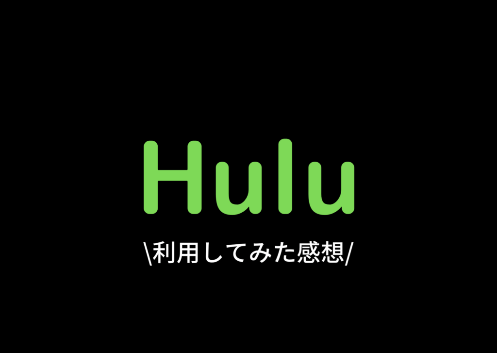 Huluを利用してみた感想の画像