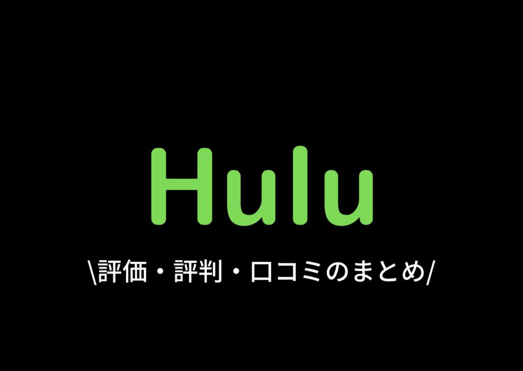 Huluの評価・評判・口コミの画像