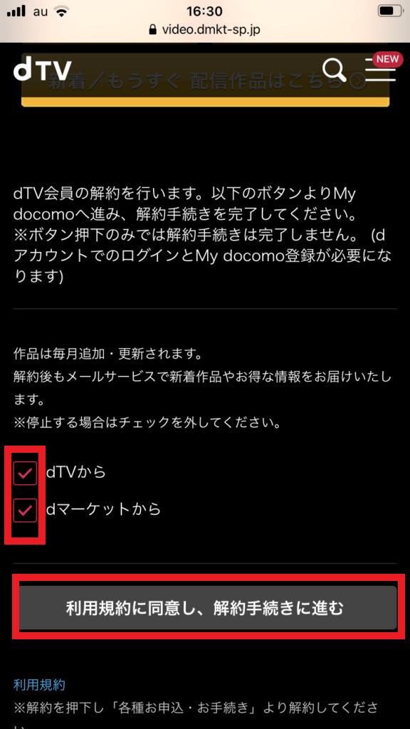 dTVの解約手続き前の画像