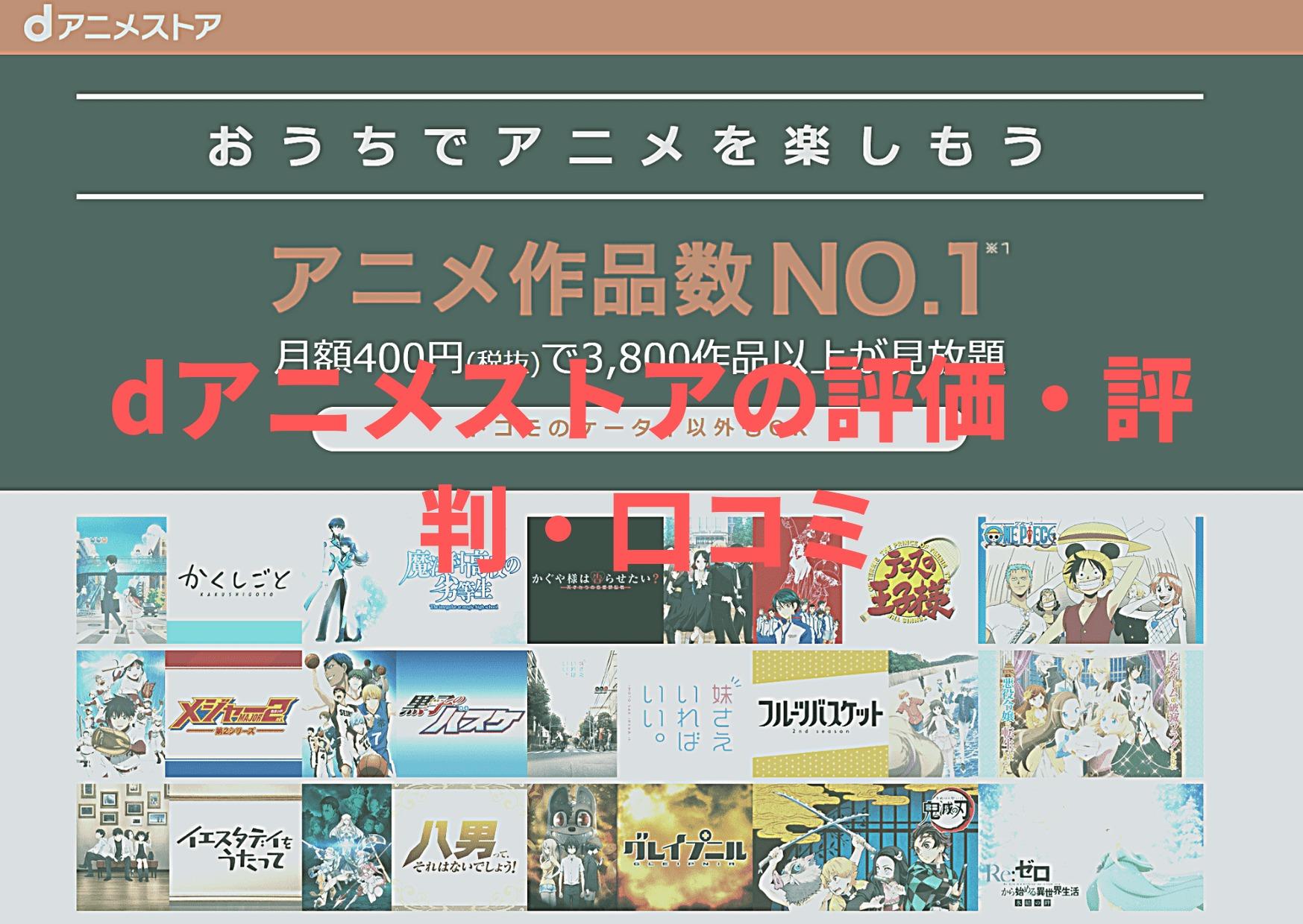 アニメ ストア 料金 d