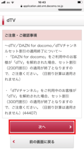 dTVの解約画面