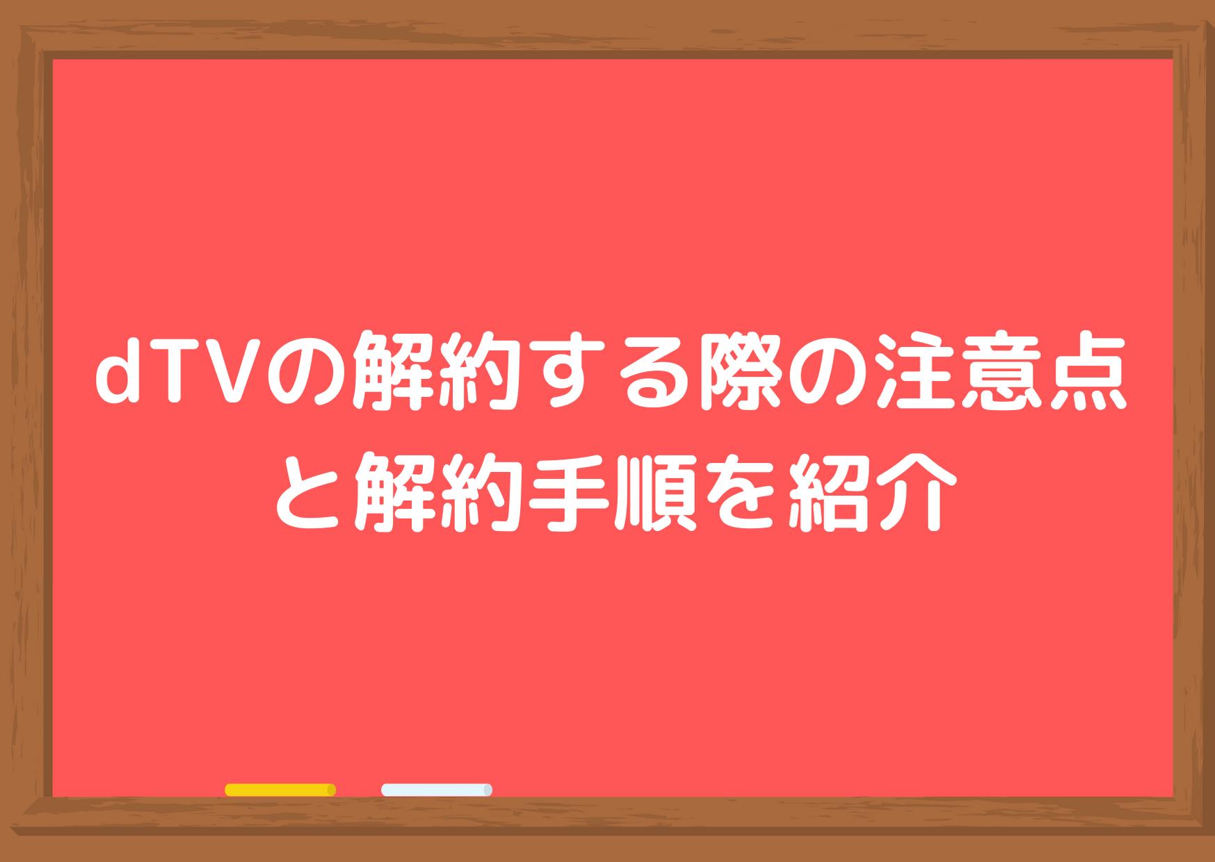 dTVの解約手順の画像