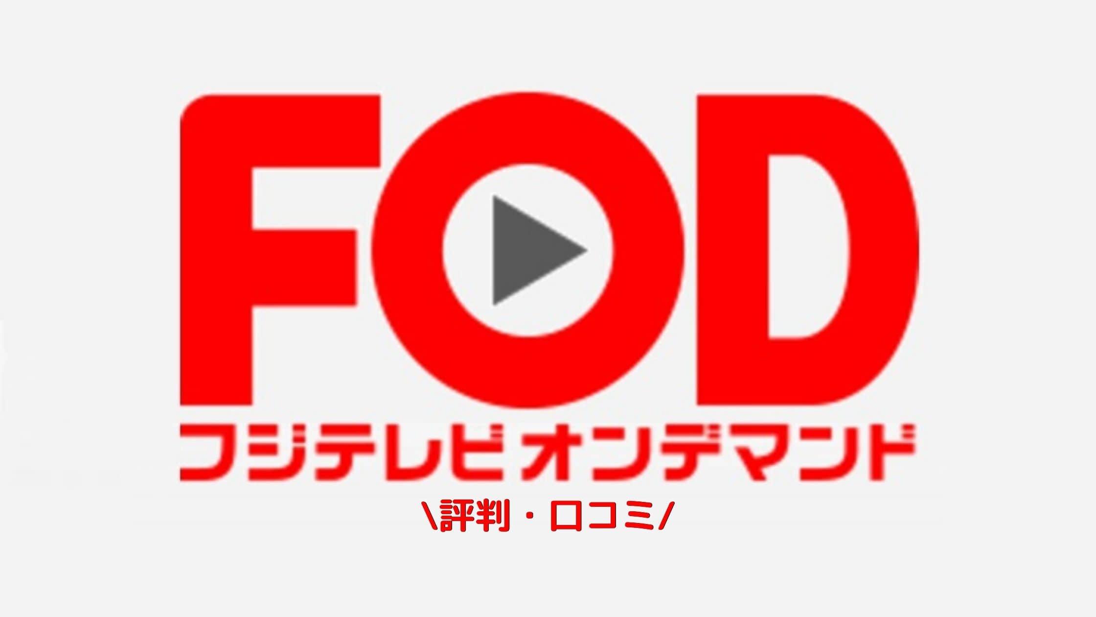 FODの評判・口コミの画像