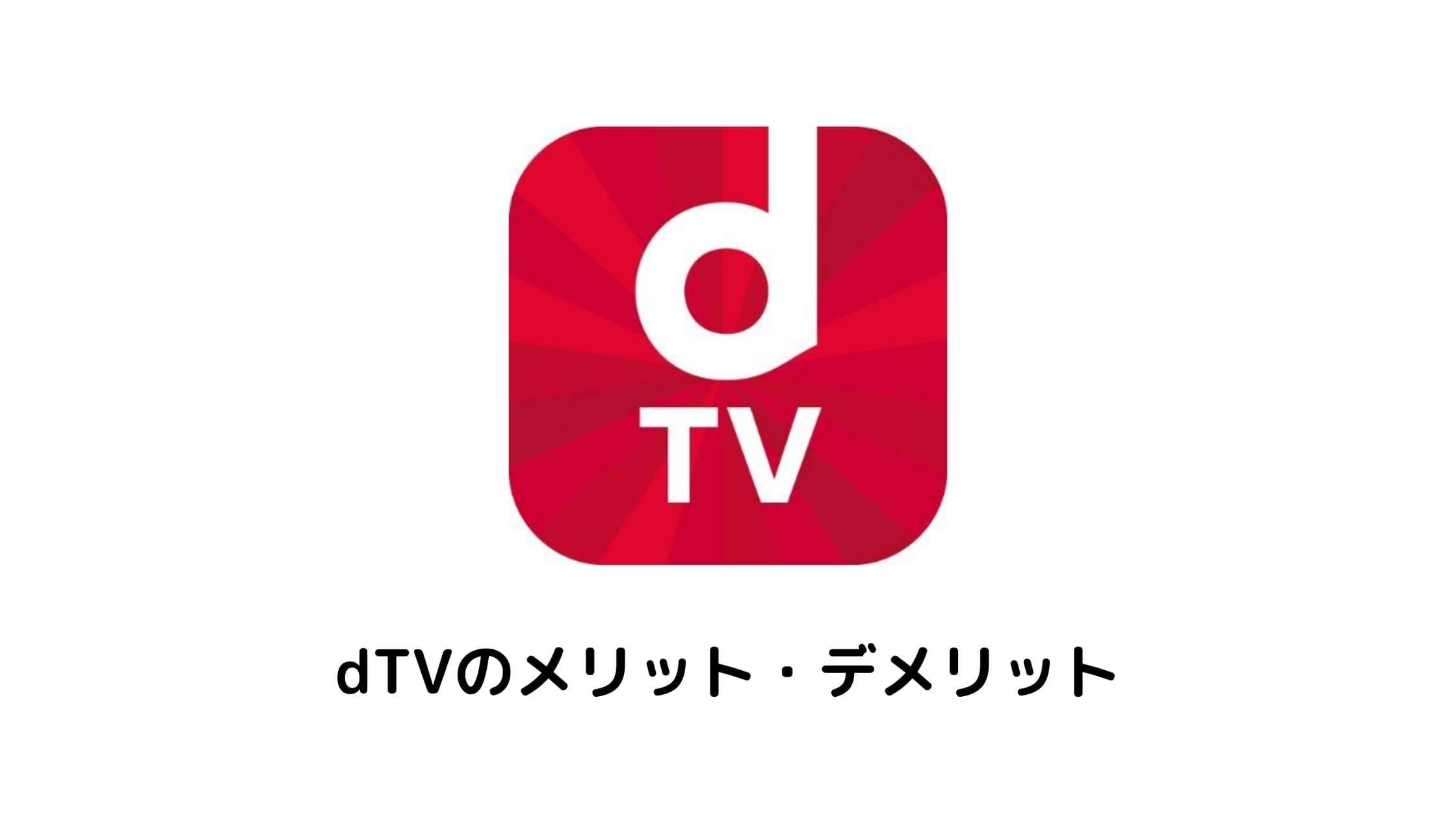 dTVのメリット・デメリットの画像