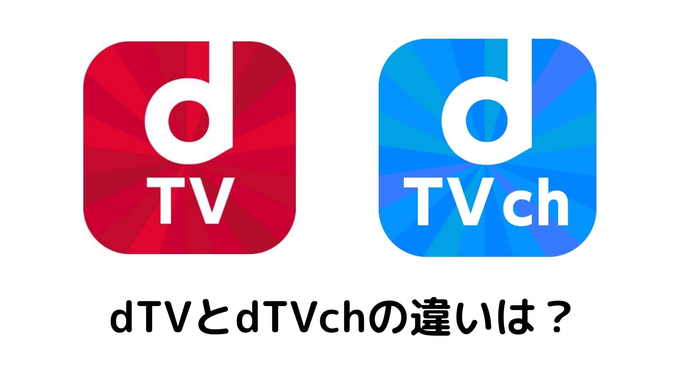 dTVとdTVchの違いの画像