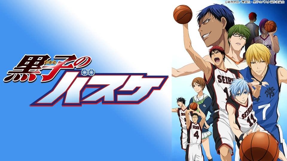 黒子のバスケの画像