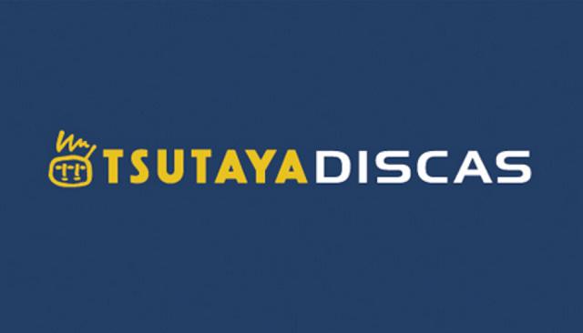 TSUTAYA DISCASの画像