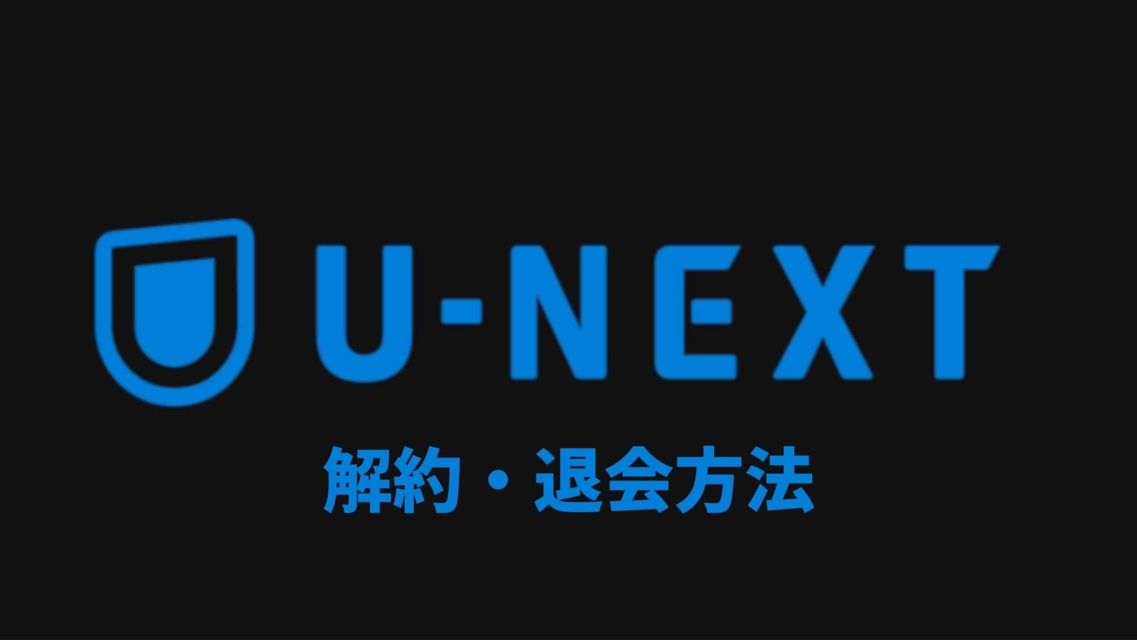 U-NEXTの解約・退会方法の画像