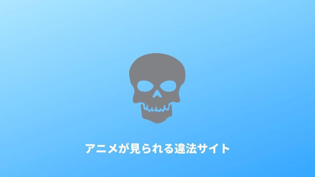 アニメが見られる違法サイト