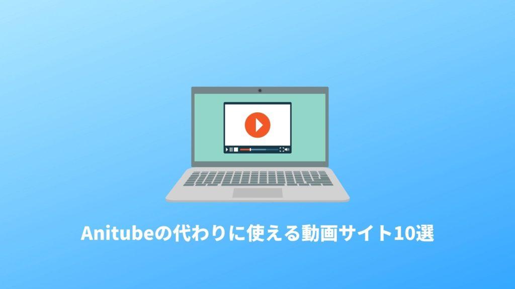 Anitubeの代わりに使える動画サイト