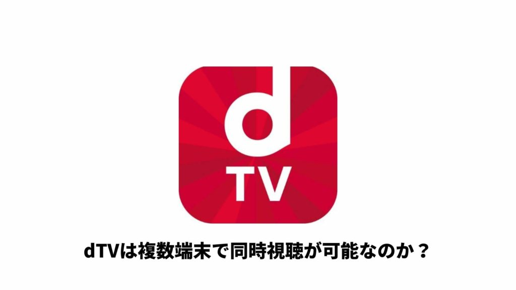dTVは複数端末で同時視聴可能なのか