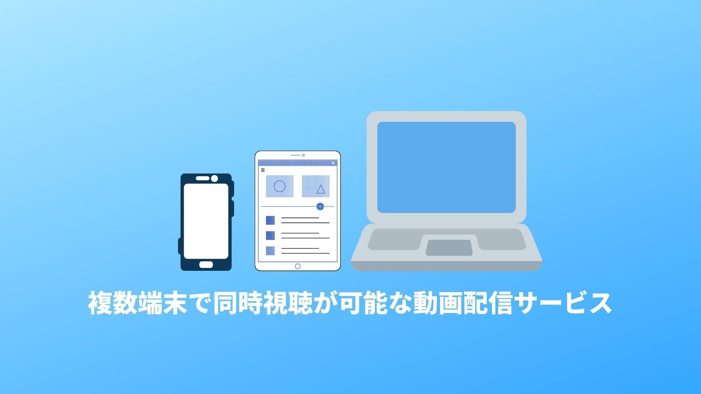 複数端末で同時視聴が可能な動画配信サービス