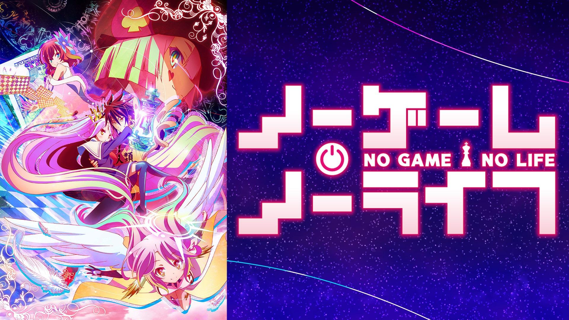 ノーゲーム・ノーライフ
