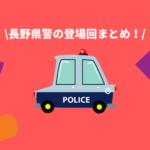長野県警の登場回